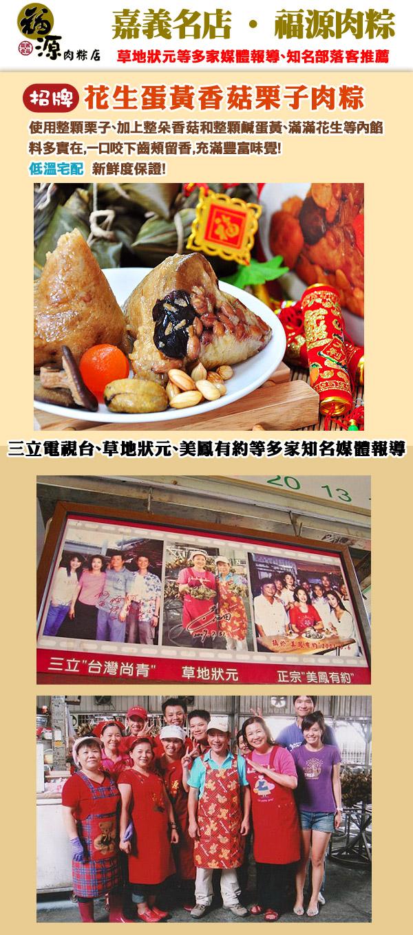 福源肉粽 (1).jpg
