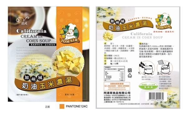 加州風奶油玉米濃湯包裝袋.jpg
