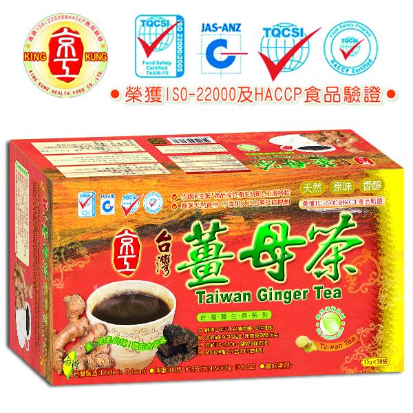 20120210 驗證-薑母茶茶30入.jpg